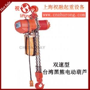 台湾黑熊电动葫芦|单速黑熊电动葫芦|上海销售
