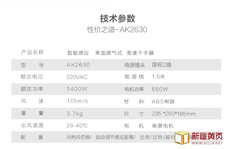 AIKE艾克高速干手器 简洁型烘手器AK2630图片十