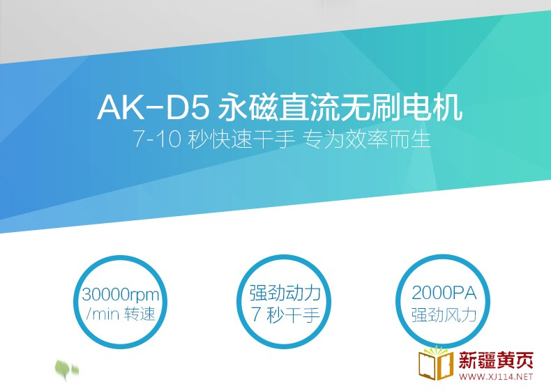 AIKE艾克双面干手器 无刷电机AK2006H图片五
