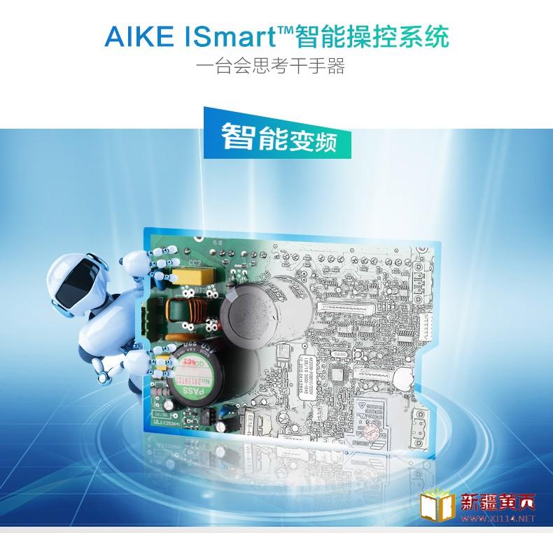 AIKE艾克双面干手器  喷气式干手机AK2030图片十二