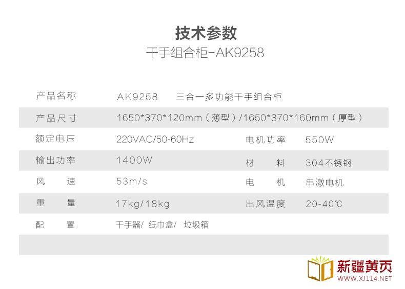 AIKE艾克三合一组合柜 多功能组合机AK9258图片十四
