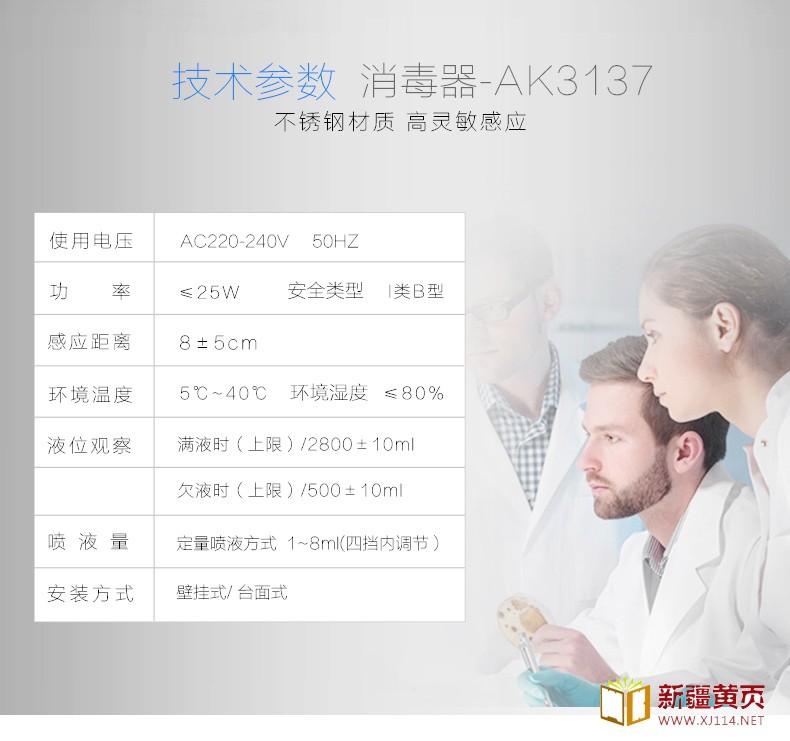 AIKE艾克感应手消毒器 大容量消毒机AK3137图片十七