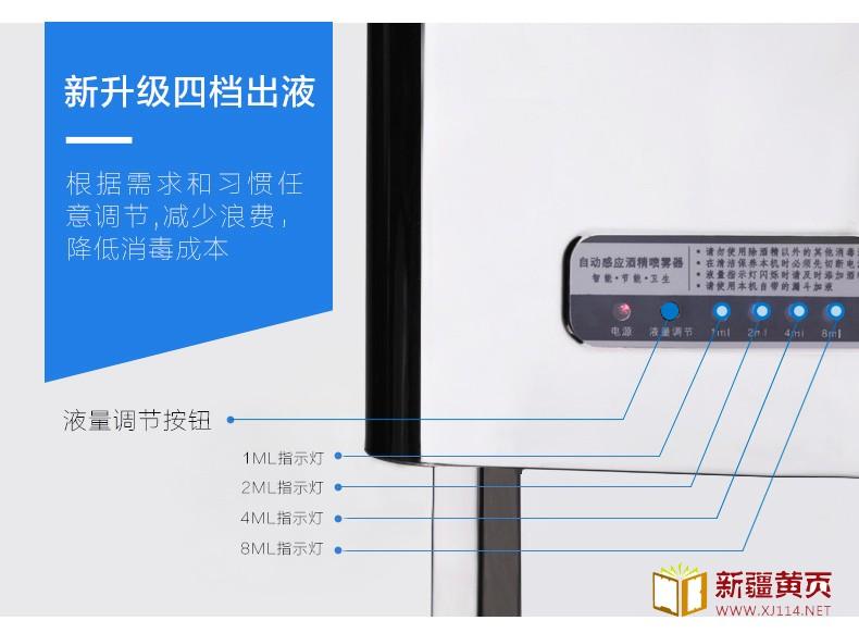 AIKE艾克感应手消毒器 大容量消毒机AK3137图片十五