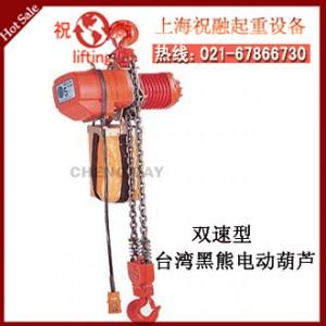 台湾黑熊环链电动葫芦|双速黑熊电动葫芦|结构先进