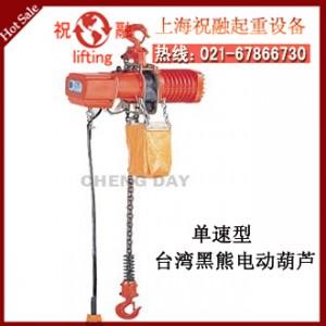 台湾黑熊环链电动葫芦|单速黑熊电动葫芦|一台发货