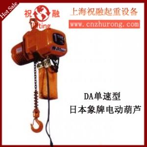 日本象牌电动葫芦|象牌环链电动葫芦|质量可靠
