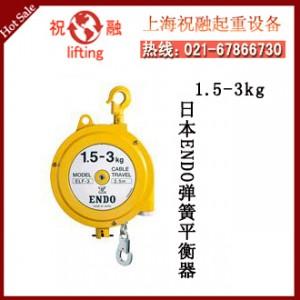 远藤弹簧吊车|进口远藤(ENDO)弹簧平衡器|精品出售