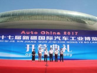 第十七届新疆国际汽车工业博览会开幕式