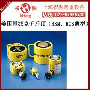 恩派克液压千斤顶RSM-300|恩派克薄型液压千斤顶|现货