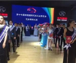 十七届新疆国际汽车工业博览会汽车模特大赛决赛