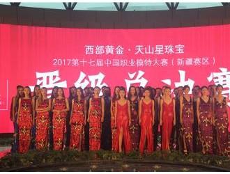 2017第17届中国职业模特大赛(新疆赛区)半决赛
