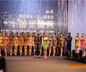 第17届中国职模大赛(新疆赛区)总决赛