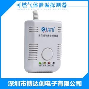 深圳格灵燃气报警器|家用燃气报警器|燃气泄漏报警器可防漏厂家