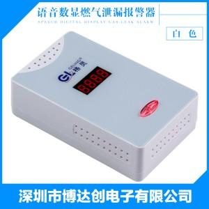 深圳格灵语音型家用燃气报警器|天燃气报警器|燃气泄漏报警器