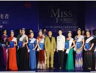2017MTI世界旅游小姐金色使者评选大赛(新疆)总决赛