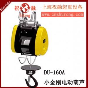 小金刚链条式电动葫芦|台湾电葫芦|全国发货