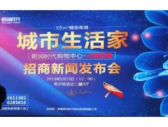 """明润时代购物中心""""城市生活家""""招商新闻发布会"""