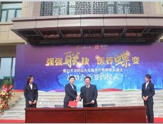 烟台天马物业与乌鲁木齐医养奉亲物业战略合作签约仪式