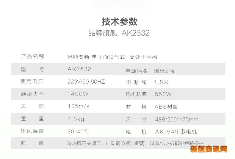 AIKE艾克高速干手器 单面烘手器AK2632图片十六