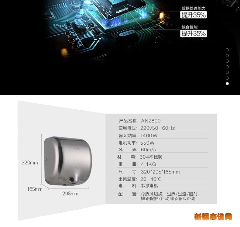 AIKE艾克高速干手器  不锈钢干手机AK2800图片三