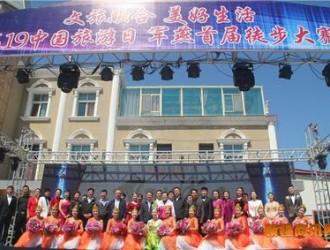 文旅融合 美好生活5.19中国旅游日军燕首届徒步大赛盛大启幕