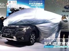 至天边 致眼前 斯巴鲁进口新驾感SUV新一代OUTBACK傲虎新疆区域上市发布会