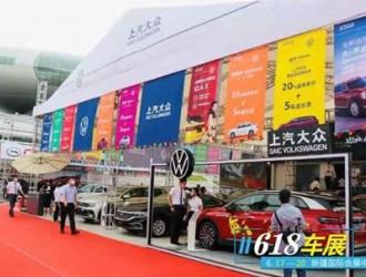 为期四天的亚欧6•18车展,今日6月17日悦享启幕!