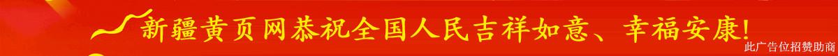 2017新疆黄页广告位招商